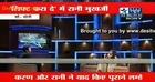Rani Aditya Ke Rishtey Par Sawaal [Liftr Kara De]