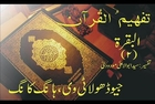 Tafheem-ul-Quran | Al-Baqarah | Rukoo 11 | Verse 87 - 96